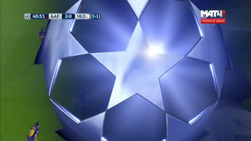 ЛЧ 2010 11 Барселона vs Челси 14.03.2018 full 720р