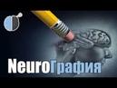 NEURO-ГРАФИЯ. Техника ускорения ВСЕГО мозга развиваем сразу все зоны.