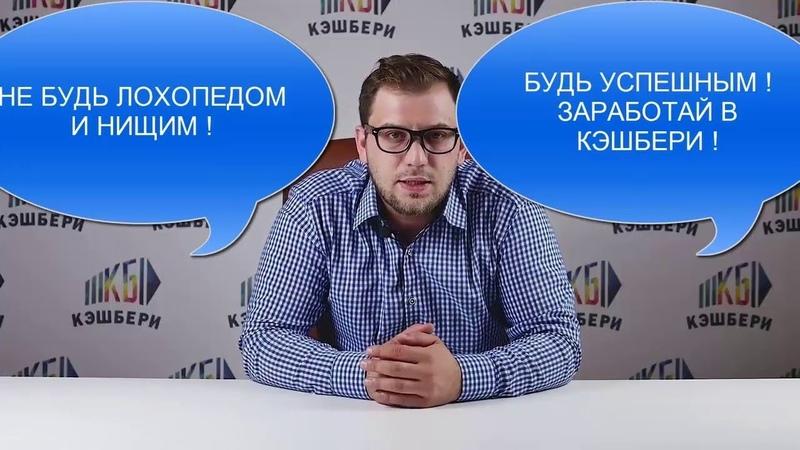 Cashbery Кешбери последние новости каникулы СКАМ
