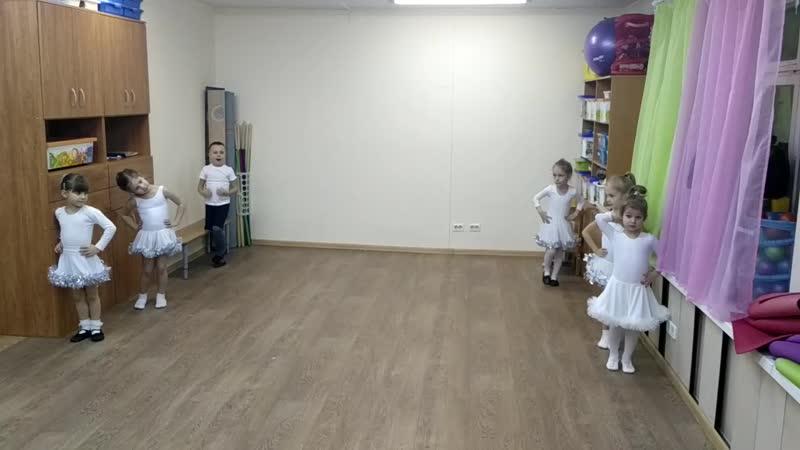 хореография 4-5л