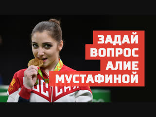 Алия Мустафина отвечает на вопросы подписчиков