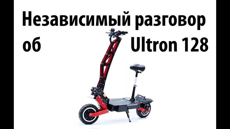 Независимый разговор об Ultron 128