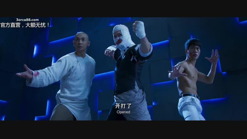 Лига кунг-фу (2018) Gong fu lian meng