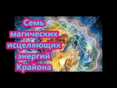 Семь магических исцеляющих энергий Крайона
