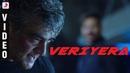 Vivegam Songs | Veriyera Video Song | Ajith, Kajal Agarwal | Anirudh Ravichander