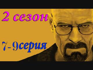 7-9 серия 2 сезон Во Все Тяжкие /Breaking Bad /s02e07 | s02e08| s02e09