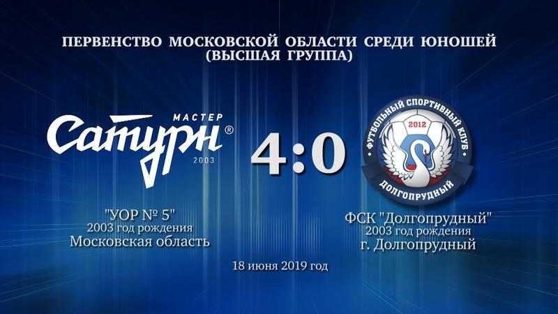 Голы матча команды 2003 г.р. 18 июня 2019 год.