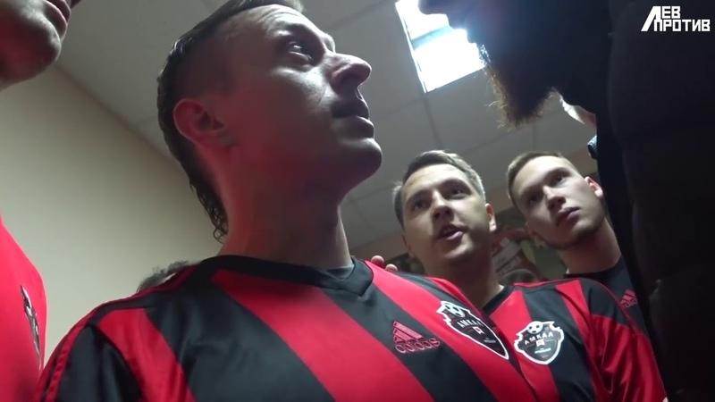 Дебош Льва Против в футбольной раздевалке - удалённое видео