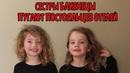 Отец превратил дочерей близнецов в воплощенный кошмар из романа Стивена Кинга