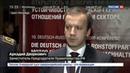 Новости на Россия 24 Сырьевой форум в Петербурге российский и немецкий бизнес намерены действовать вместе