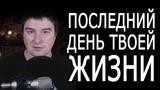 Константин Кадавр - Последний день твоей жизни