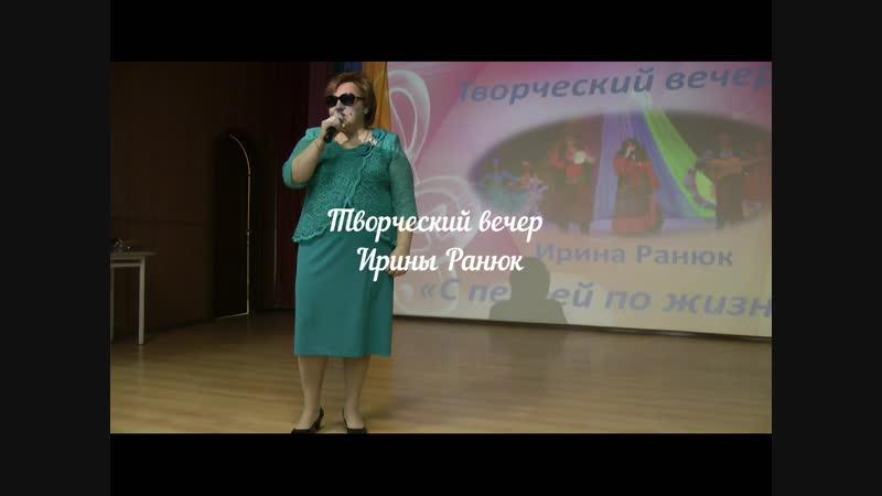 В рамках месячника Белая трость в Егорьевском ПНИ проведён творческий вечер получателя социальных услуг Ирины Ранюк