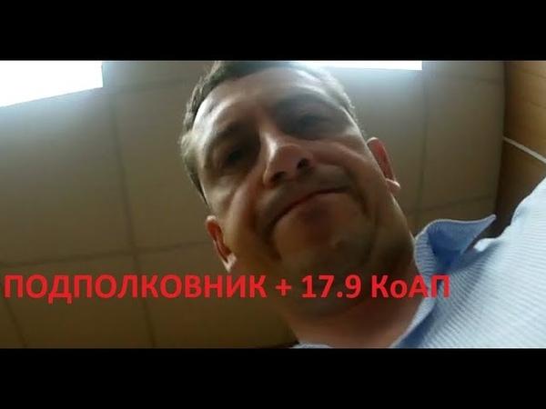 (ч.3) ЭКСКЛЮЗИВ! ответка из ГИБДД! Пока под арестом в ИВС!