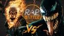 Рэп Баттл - Веном vs. Призрачный Гонщик (Venom vs. Ghost Rider)