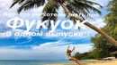 Фукуок-третий по известности вьетнамский курорт.Ехать или нет Вьетнам часть13