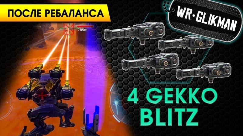 Умеючи и Блитц не Ведро с Болтами! War Robots. Blitz 4 Gekko.