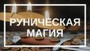 Маргарита Андрианова. Руническая Магия