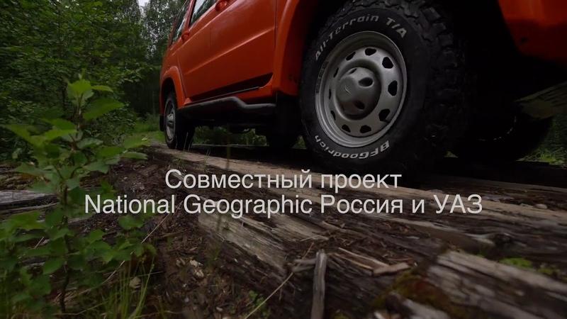National Geographic Россия и УАЗ в экспедиции Общего Дела