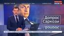 Новости на Россия 24 • Сын Каддафи готов дать показания по делу Саркози. Что ждет бывшего лидера Франции