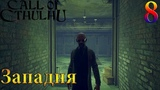 Call Of Cthulhu The Official Video Game Западня Часть 8