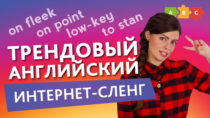 Английский интернет-сленг vibin, low-key, beef, etc.   Puzzle English