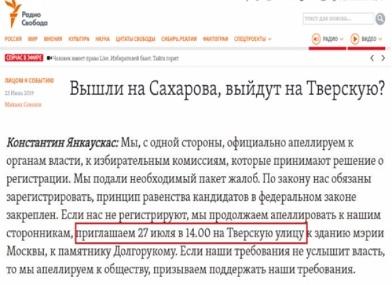 Подконтрольные США издания активно вмешиваются в российский выборный процесс