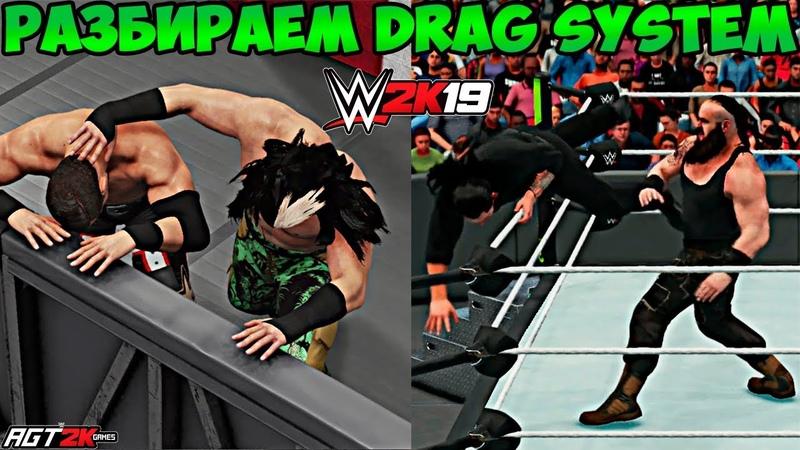 AGT|WWE 2K19 - РАЗБОР DRAG SYSTEM! (Как выбросить соперника за ринг, ударить о баррикаду и другое)