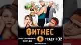 Сериал ФИТНЕС 2018 музыка OST #32 Street Instrumental Benoit Jego Софья Зайка Михаил Трухин