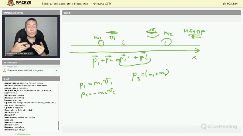 Законы сохранения в механике Физика ОГЭ 2019