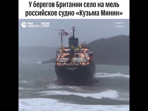 Кузьма Минин сел на мель у берегов Британии
