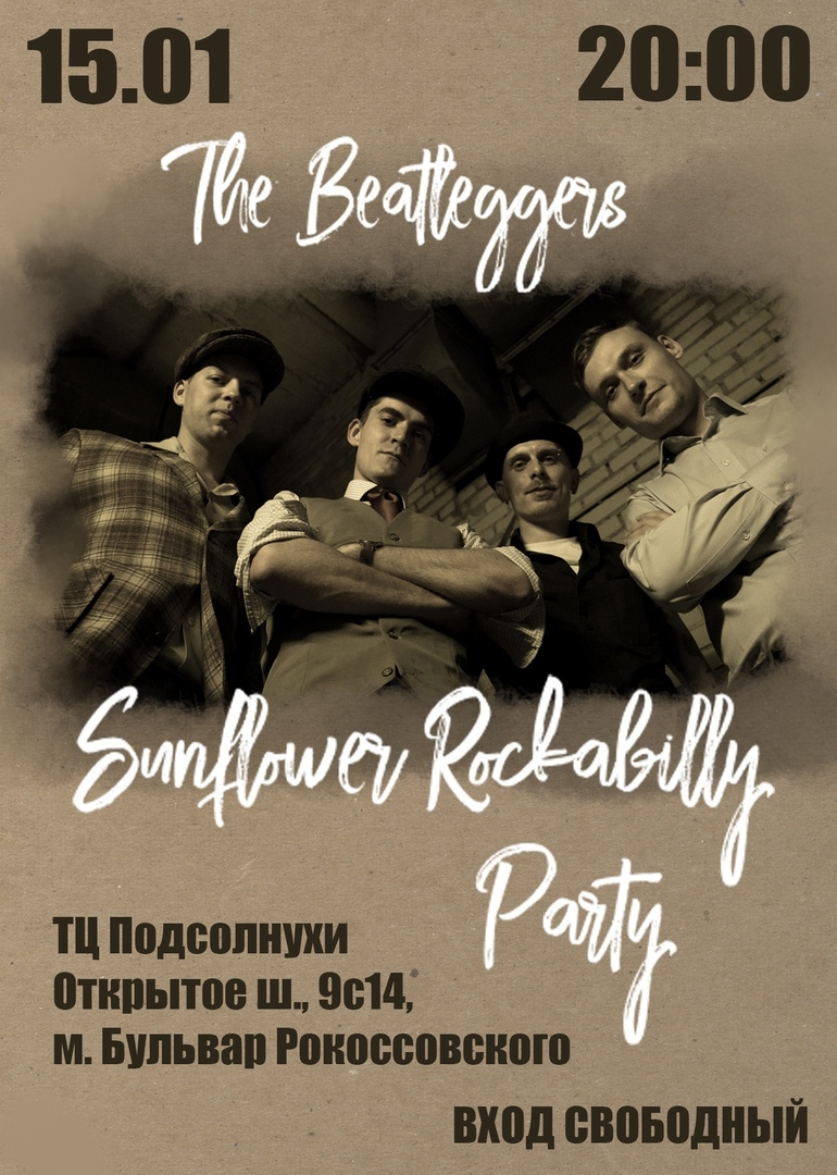 15.01 The Beatleggers в Подсолнухи Art&Food!