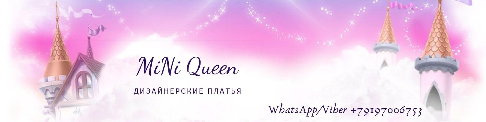 Mini Queen вконтакте