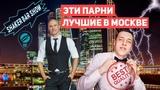 Бармен шоу Москва. Лучший дуэт бармен шоу в Москве.