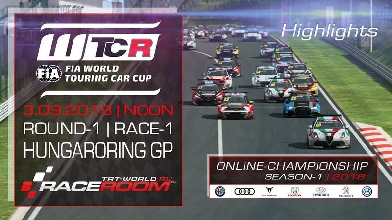 RaceRoom | WTCR/S1-2018 | 1 HUNGARORING GP (3.09.2018)