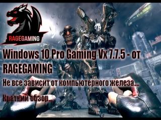 Лучшая игровая версия WIndows 10 Pro Gaming VX 7.7.5