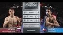 Мехди Абдурашедов, Россия vs. Принс Эндрю Лаурио, Филиппины | 08.12.2018 | RCC Boxing Promotions