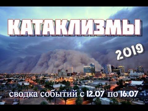 Стихийные бедствия, природные катаклизмы в мире. Сводка событий с 12.07 по 16.07 2019 года.