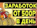 НОВЫЙ САЙТ ДЛЯ ЗАРАБОТКА ОТ 500 РУБЛЕЙ В ДЕНЬ НИЧЕГО НЕ ДЕЛАЯ ВЫПЛАТЫ КАЖДЫЙ ЧАС