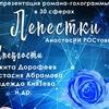 """Лепестки"" - роман-голограмма в Москве"