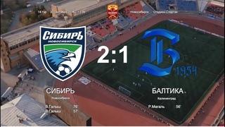 Сибирь - Балтика - 2:1. Олимп-Первенство ФНЛ-2018/19. 14-й тур