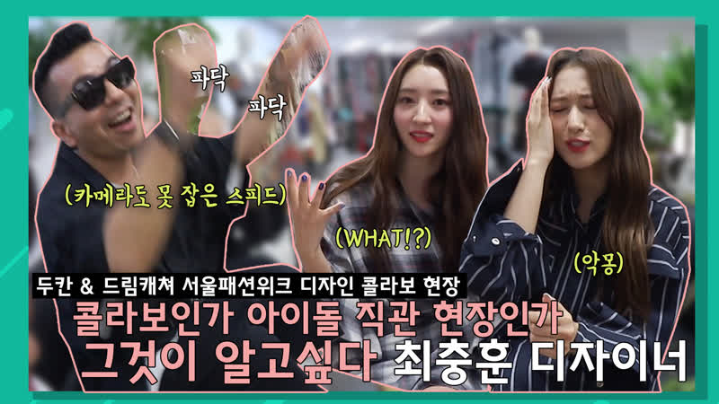 [RUS SUB] [Doucan Dreamcatcher Siyeon SuA] Seoul Fashion Week Collaboration