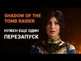 Рецензия на Shadow of the Tomb Raider — теперь серии нужен еще один перезапуск