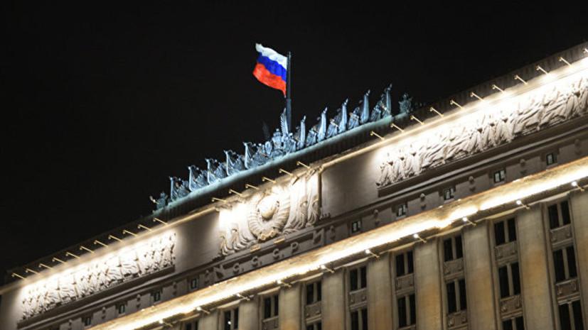 В Минобороны России назвали причины турбулентности в мировой политике