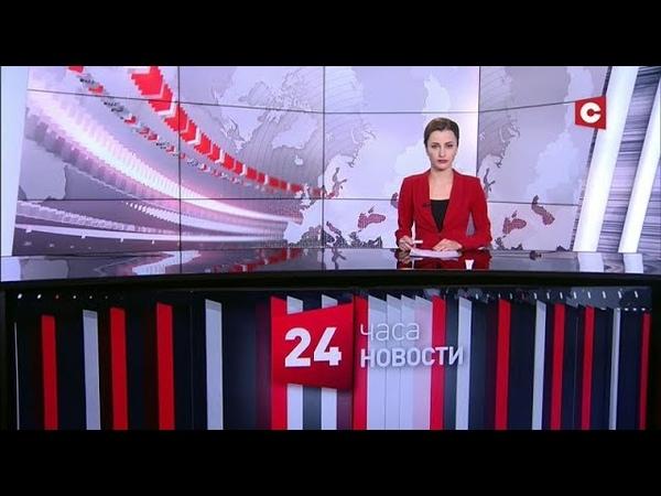 Новости 24 часа за 13.30 10.12.2018
