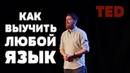 TED | Как быстро выучить любой язык