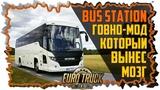 Bus Station - #говномод для ETS 2, который вынес мозг! ★ Euro Truck Simulator 2