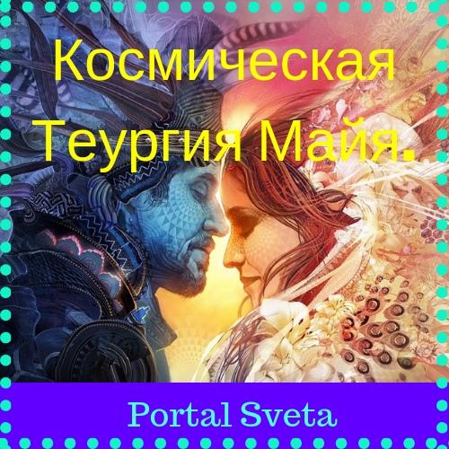 КОСМИЧЕСКАЯ ТЕУРГИЯ МАЙЯ. BHr5HqAsyX4