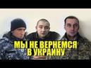 Украинские моряки не вернутся, если их освободят