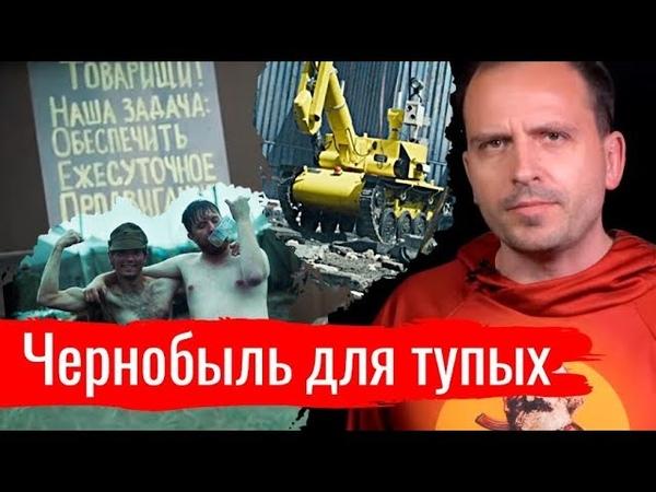 Чернобыль для тупых Ответ хейтерам Злоба дня
