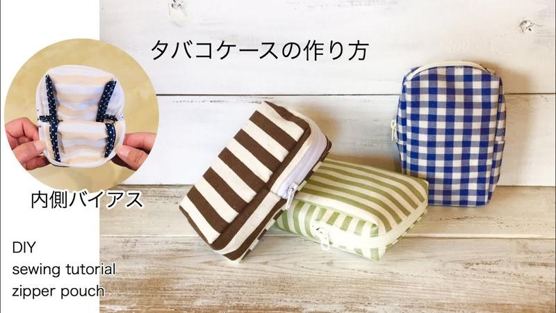 100均材料でタバコケースの作り方(内側バイアス処理)  DIY How to make box zipper pouch sewing tuto